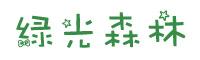 綠光森林字體下載