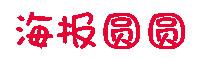 海報圓圓字體