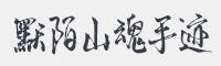 默陌山魂手跡字體