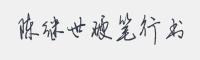 陳繼世硬筆行書字體