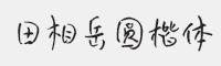 田相岳圓楷體字體