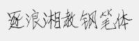 逐浪湘教鋼筆體字體