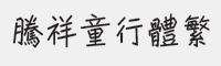 騰祥童行體繁字體