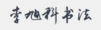漢標李旭科書法字體