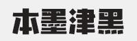 本墨津黑字體
