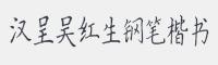 吳紅生鋼筆楷書字體