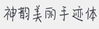 神韻美麗手跡字體