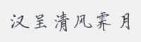 漢呈清風霽月字體