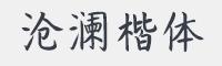 滄瀾楷體字體
