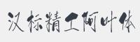漢標精工阿葉字體