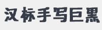 漢標手寫巨黑字體