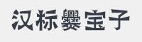 漢標爨寶子字體