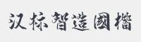 漢標智造國楷字體