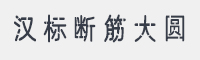 漢標斷筋大圓字體
