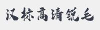 漢標高清銳毛字體