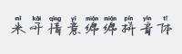 米開情意綿綿拼音體字體