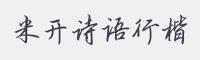 米開詩語行楷字體
