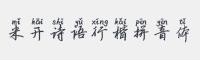 米開詩語行楷拼音體字體