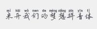 米開我們的夢想拼音體字體