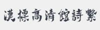 漢標高清館詩繁字體