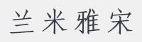 蘭米雅宋字體