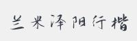 蘭米澤陽行楷字體