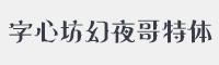 字心坊幻夜哥特體字體
