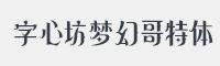 字心坊夢幻哥特體字體