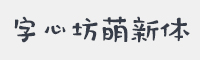 字心坊萌新體字體