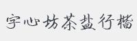 字心坊茶鹽行楷字體
