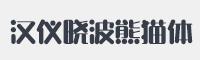 漢儀曉波熊貓體字體