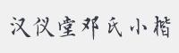 漢儀字酷堂鄧氏小楷字體