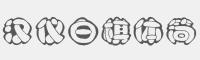 漢儀白棋體簡字體
