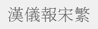 漢儀報宋繁字體