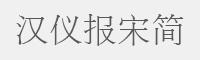 漢儀報宋簡字體