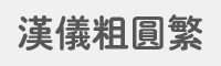 漢儀粗圓繁字體