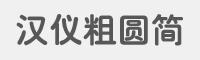 漢儀粗圓簡字體