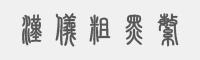 漢儀粗篆繁字體