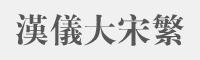 漢儀大宋繁字體