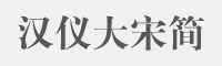 漢儀大宋簡字體