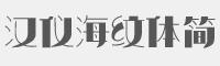 漢儀海紋體簡字體