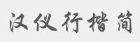 漢儀行楷簡字體