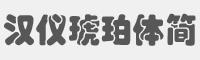漢儀琥珀體簡字體