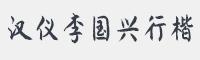 漢儀李國興行楷字體