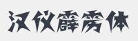 漢儀霹靂體簡字體