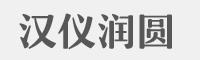 漢儀潤圓字體