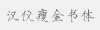 漢儀瘦金書簡字體