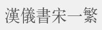 漢儀書宋一繁字體