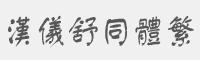 漢儀舒同體繁字體