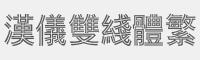 漢儀雙線體繁字體
